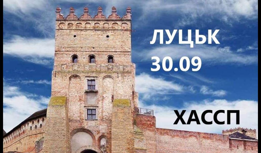 """Практикум """"Система Haccp"""" Луцьк"""