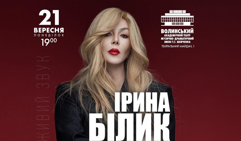 Ірина Білик / Луцьк / Ювілейний Тур