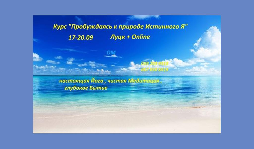 """Курс """"Пробуждаясь к природе Истинного Я"""", Луцк + Online"""