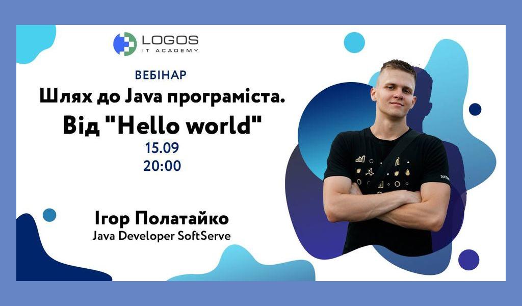 """Вебінар """"Шлях до Java-програміста. Від """"Hello world"""" до працевлаштування"""""""