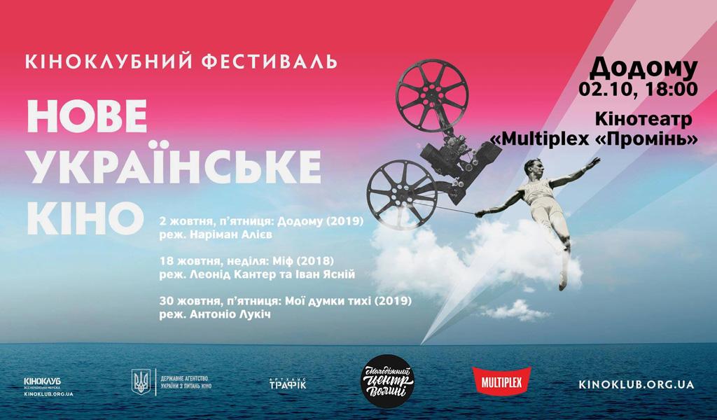 Нове українське кіно у Луцьку