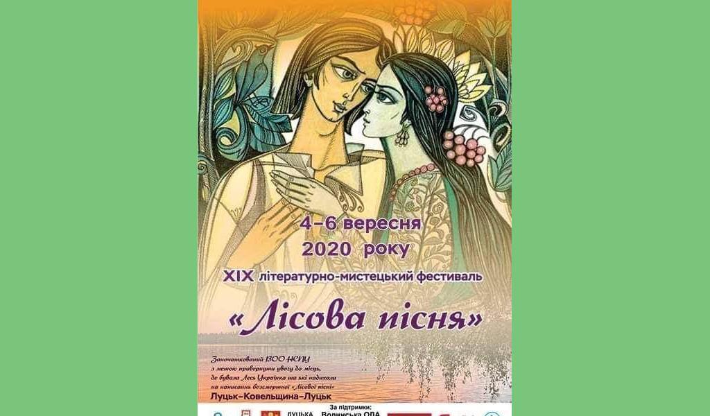 Зустріч із українськими письменниками на Вишкові
