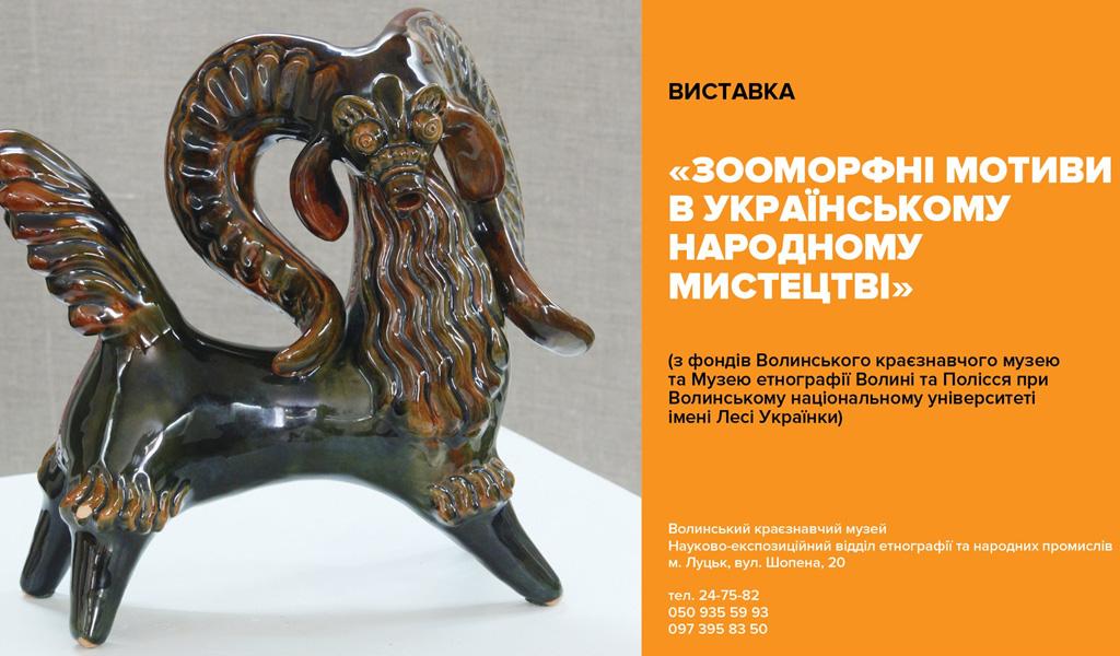 Презентація виставки «Зооморфні мотиви в українському народному мистецтві»