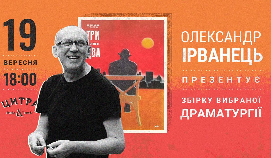 Презентація збірки п'єс Олександра Ірванця «Три плюс два» I Луцьк