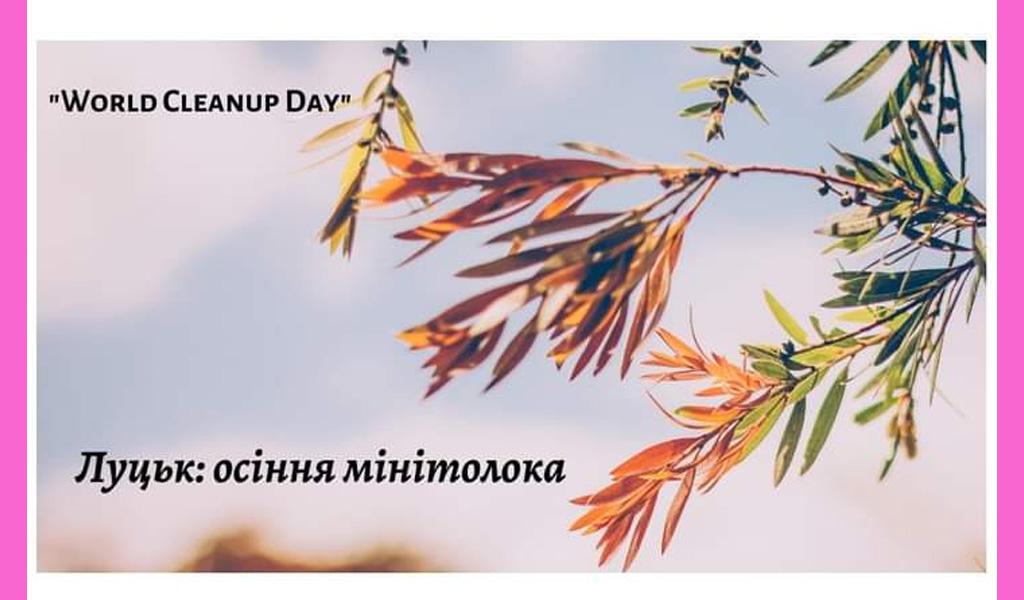 Луцьк: осіння мінітолока