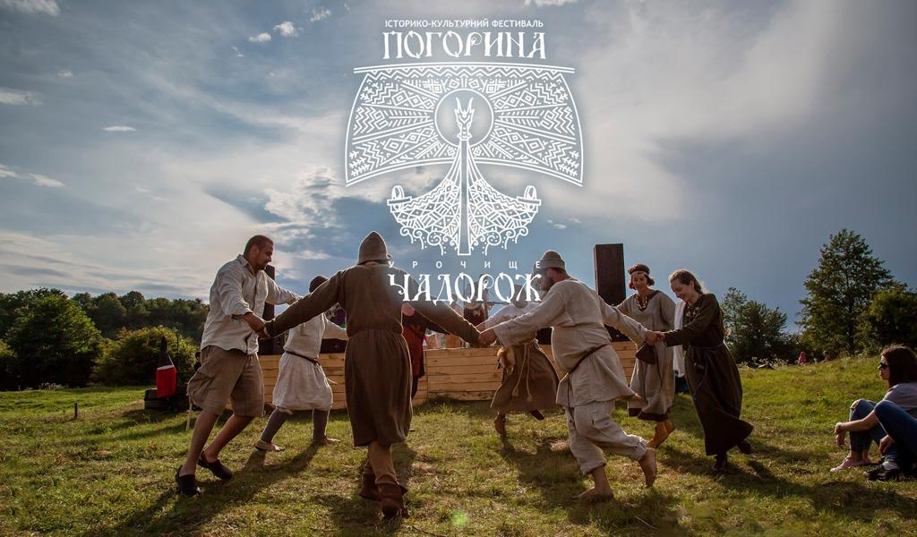 Історико-культурний фестиваль Погорина. Урочище Чадорож 2020
