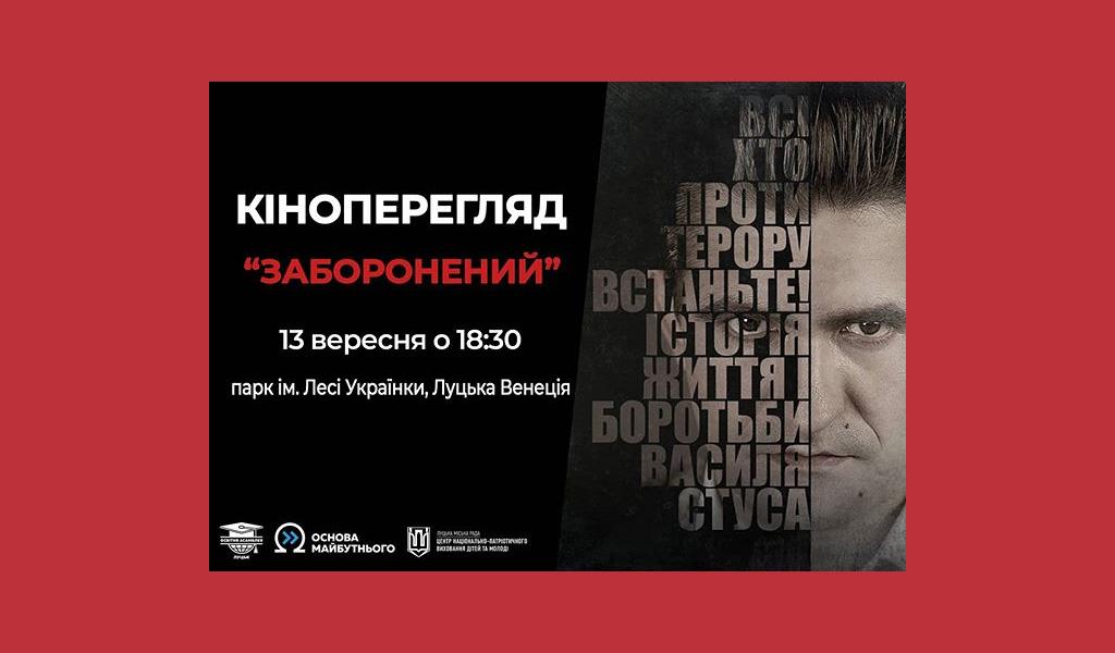 """Кіноперегляд – """"Заборонений"""" – Луцьк"""