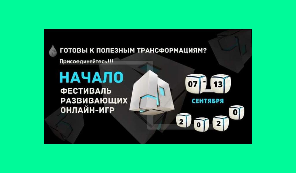 """Онлайн-фестиваль развивающих игр """"Начало"""""""