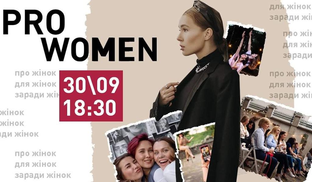 PRO WOMEN: вечірка & нетворкінг-зустріч