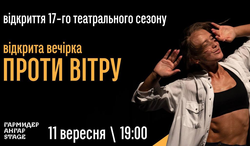 """17-й  театральний сезон """"Гармидера"""": відкрита вечірка """"Проти вітру"""""""
