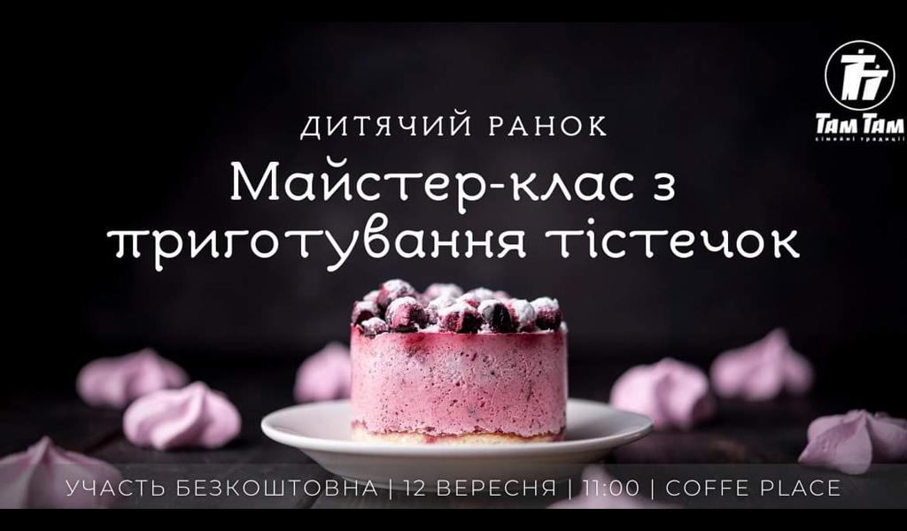 Безкоштовний майстер-клас для дітей з приготування тістечок