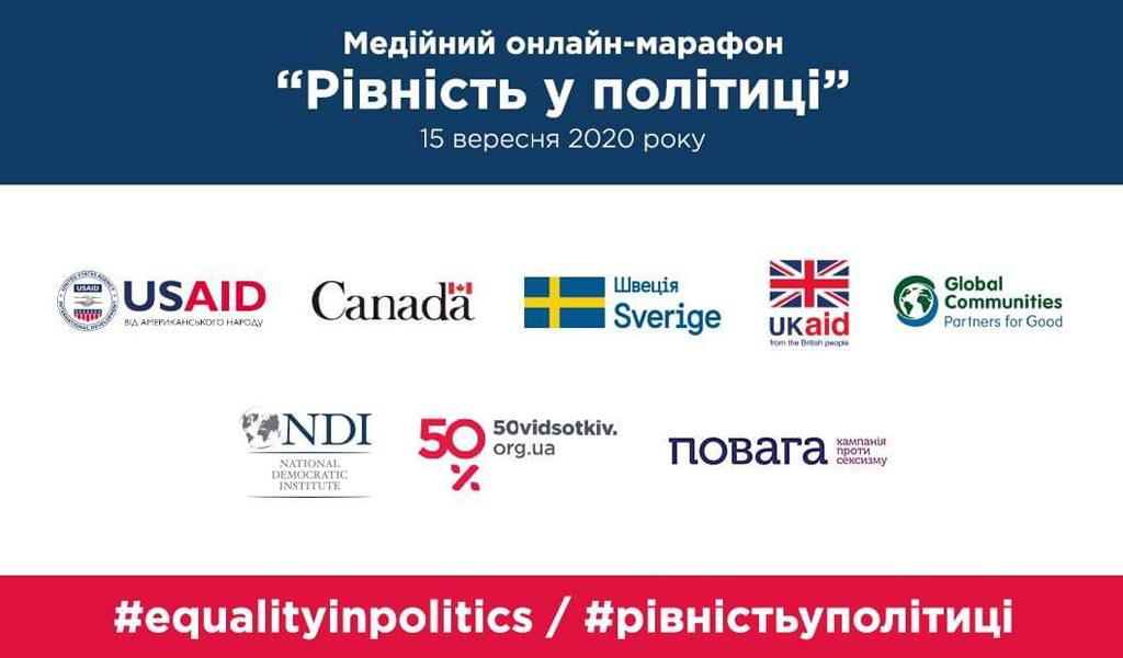 """Медійний онлайн-марафон """"Рівність у політиці"""""""