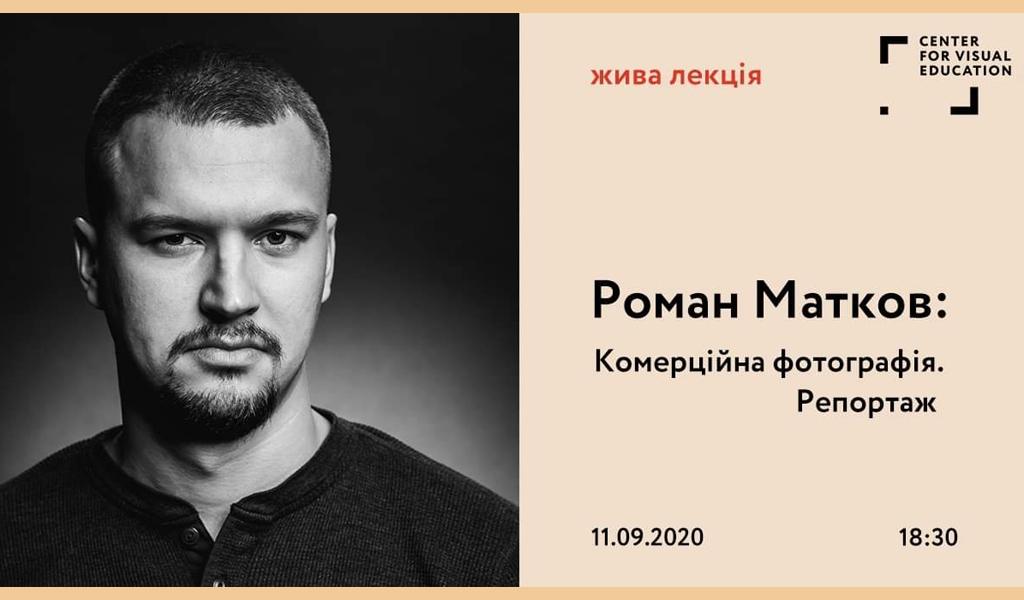 Роман Матков: Комерційна фотографія. Репортаж. Жива лекція