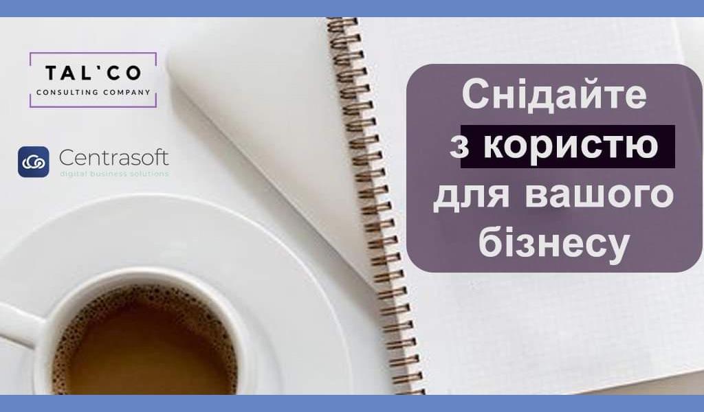 Бізнес-сніданок: Як працювати менше та продуктивніше? Про ефективну стратегію та інструменти, які можна впровадити вже сьогодні.
