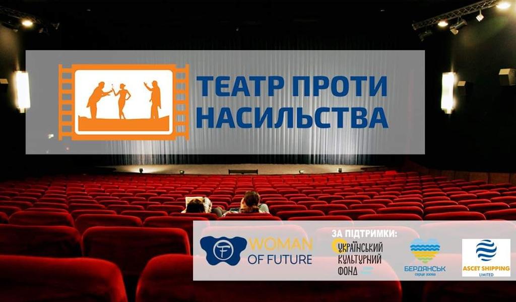 Театр проти насильства
