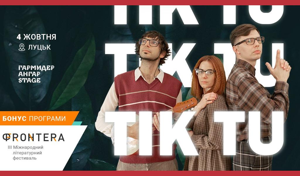 Tik Tu / Фронтера / Луцьк