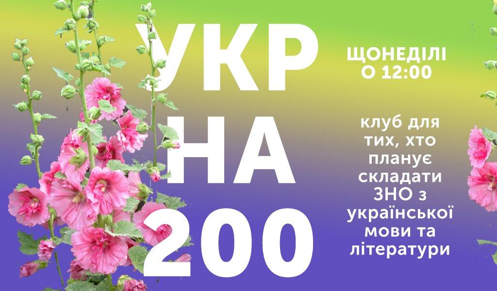 "Клуб ""Українська на 200"""
