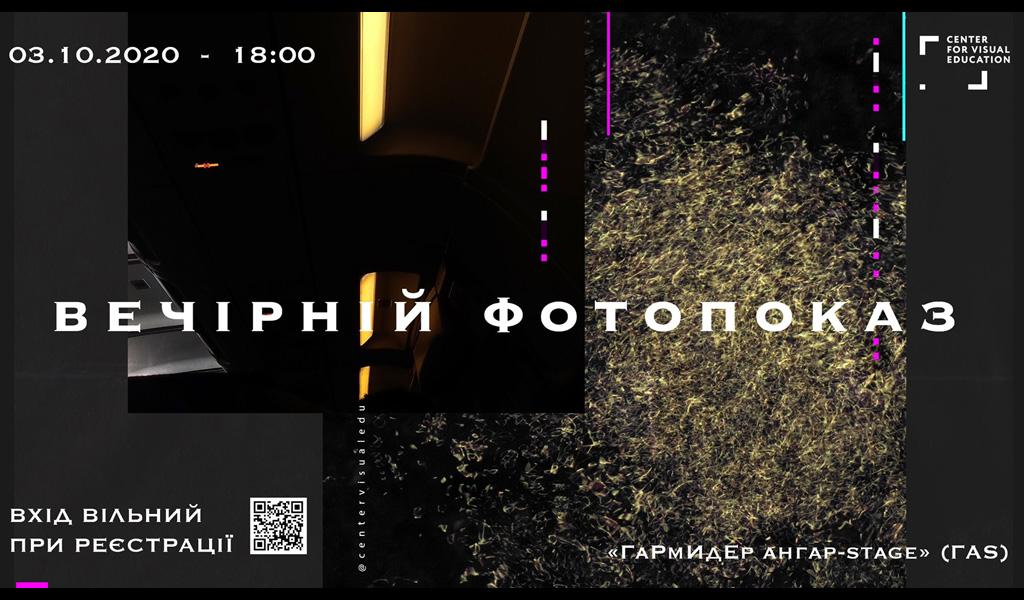 """Вечірній фотопоказ """"Випадкові величини"""" 03.10"""