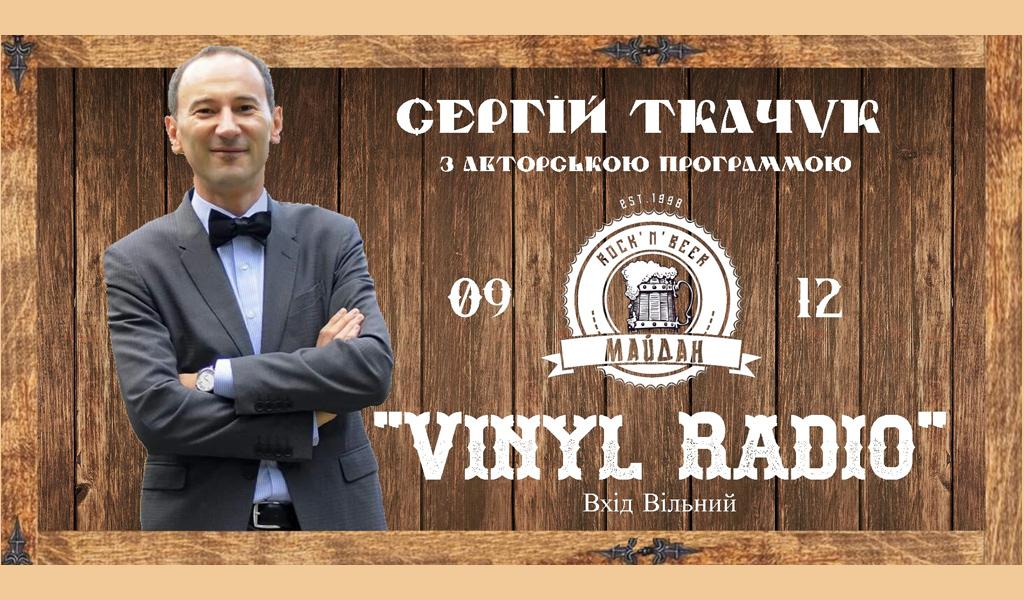 Vinyl Radio (Субота 09/12 Зал №2)
