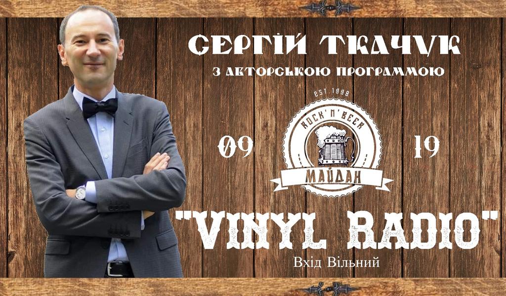 Vinyl Radio (Субота 09/19 Зал №2)
