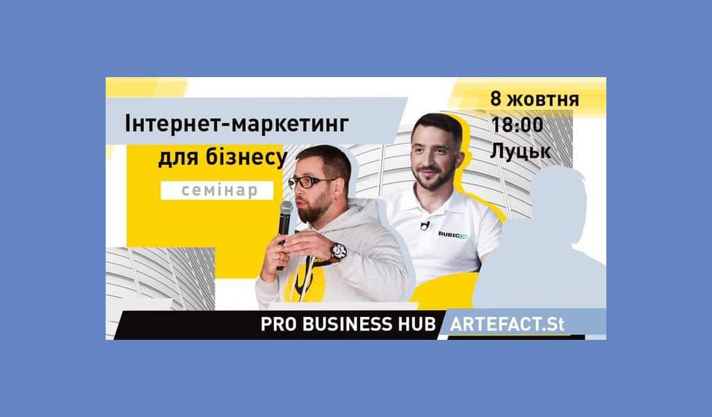 Інтернет-маркетинг для бізнесу: семінар
