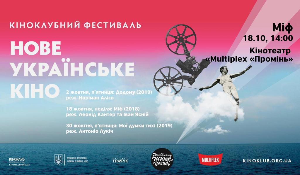 """Нове українське кіно у Луцьку: """"Міф"""""""