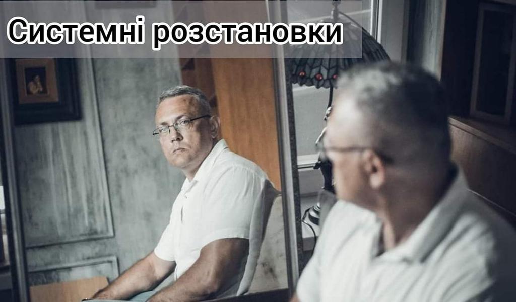 Системні розстановки з Сергієм Короліком.