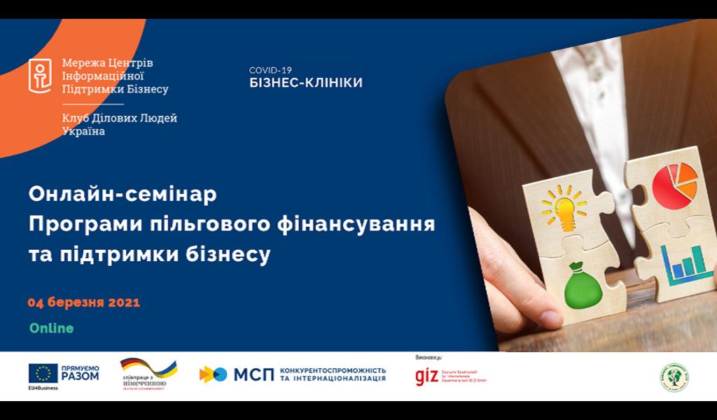 """Онлайн-семінар """"Програми пільгового фінансування та підтримки бізнесу"""""""